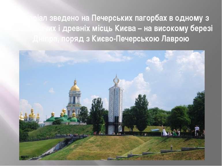 Меморіал зведено на Печерських пагорбах в одному з мальовничих і древніх місц...