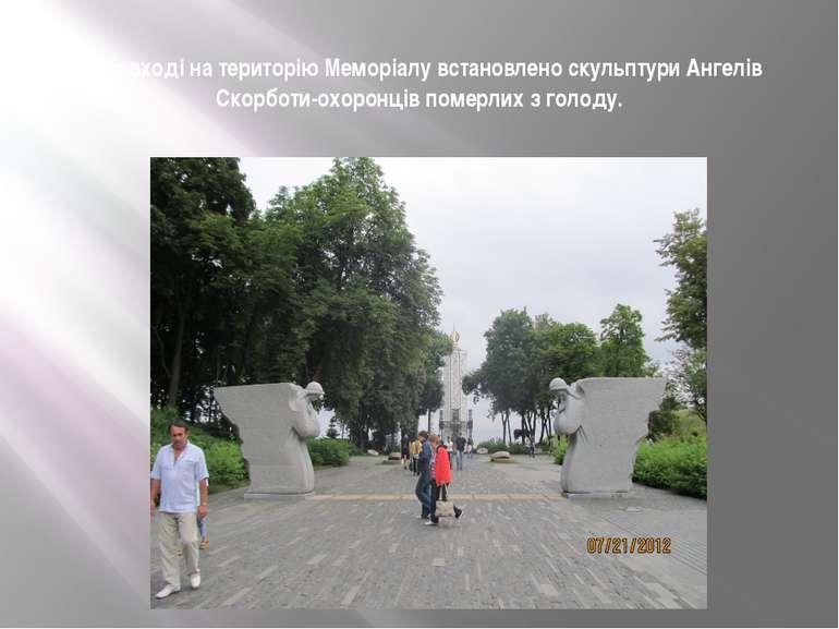При вході на територію Меморіалу встановлено скульптури Ангелів Скорботи-охор...