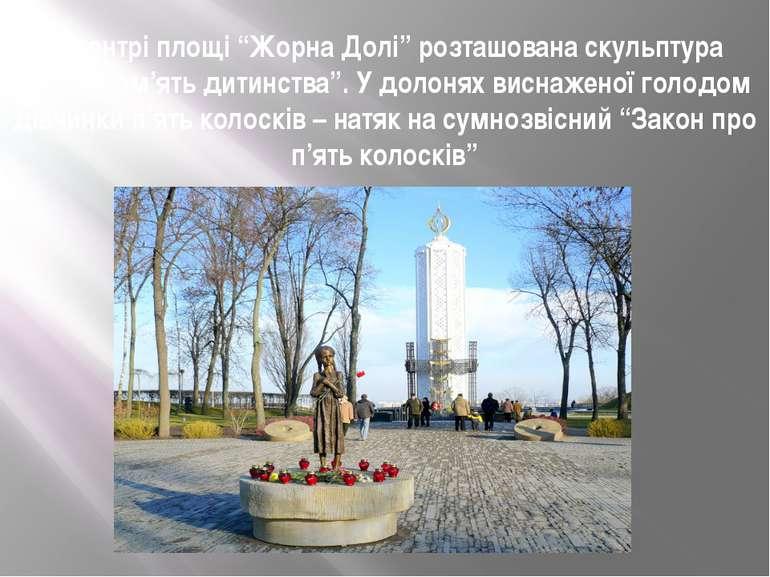 """В центрі площі """"Жорна Долі"""" розташована скульптура """"Гірка пам'ять дитинства""""...."""
