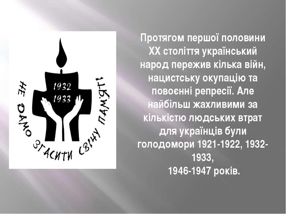 Протягом першої половини ХХ століття український народ пережив кілька війн, н...