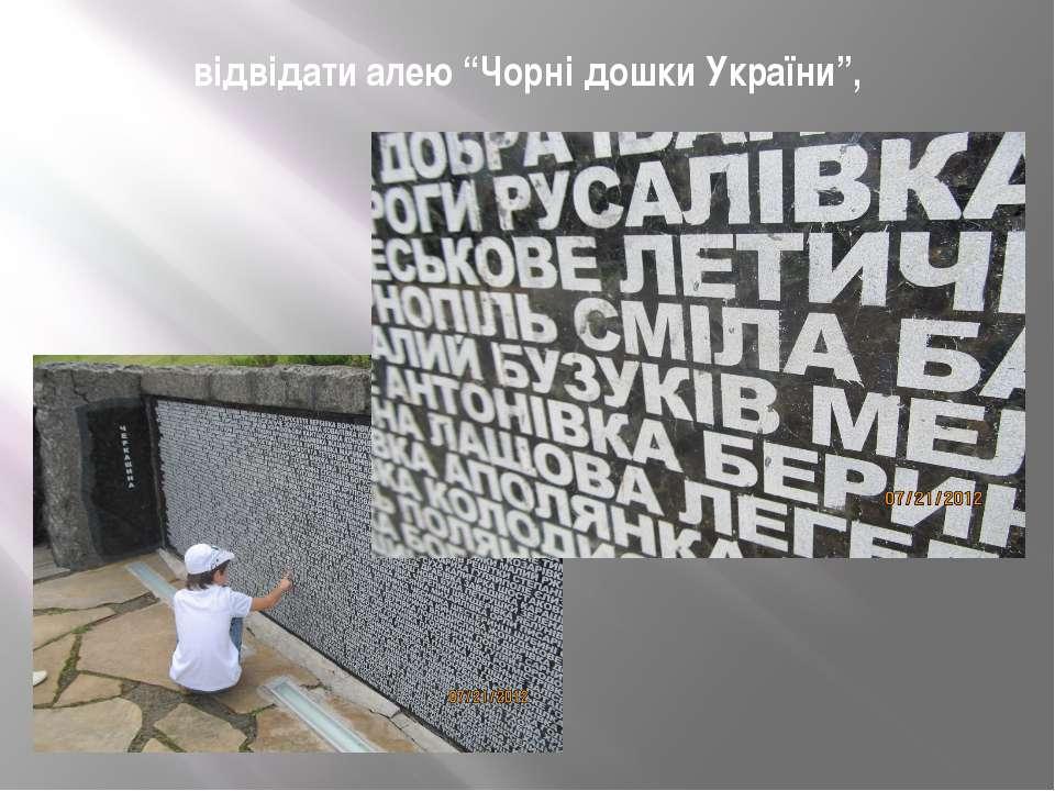 """відвідати алею """"Чорні дошки України"""","""