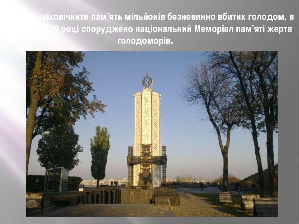 З метою увіковічнити пам'ять мільйонів безневинно вбитих голодом, в Україні у...