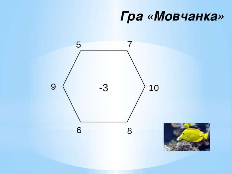 Гра «Мовчанка» 9 -3 6 8 10 5 7