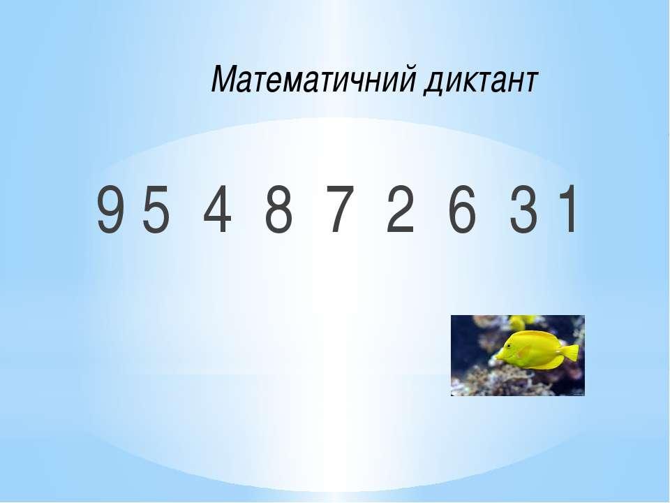 9 5 4 8 7 2 6 3 1 Математичний диктант