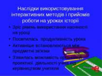 Наслідки використовування інтерактивних методів і прийомів роботи на уроках і...