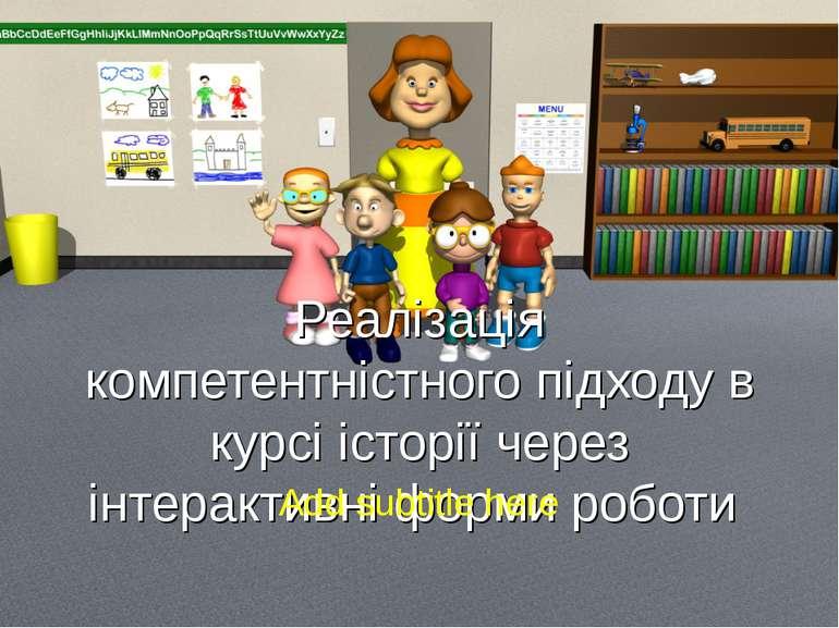 Реалізація компетентністного підходу в курсі історії через інтерактивні форми...