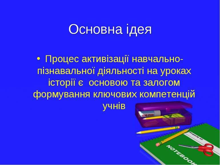 Основна ідея Процес активізації навчально-пізнавальної діяльності на уроках і...