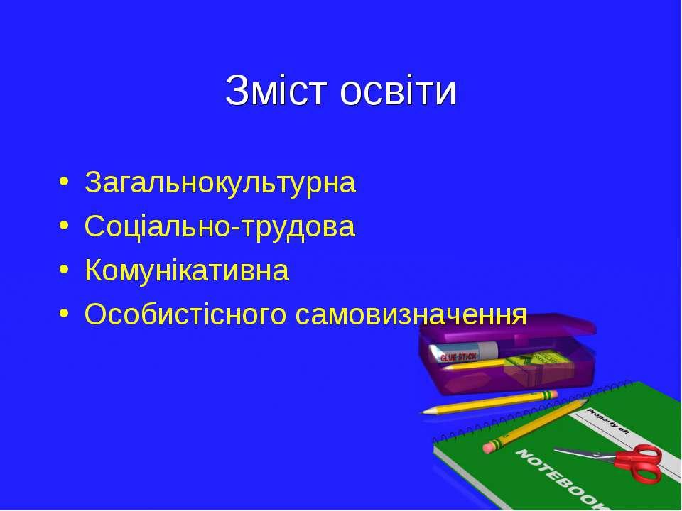 Зміст освіти Загальнокультурна Соціально-трудова Комунікативна Особистісного ...