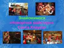 Знайомимося «Новорічна майстерня Санта Клауса»