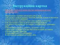 Інструкційна картка Правила техніки безпеки під час виконання ручних швейних ...