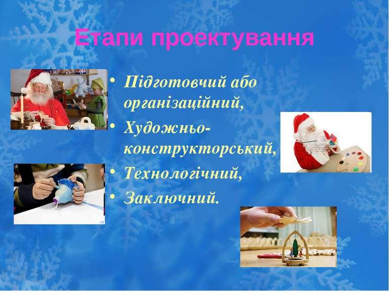 Етапи проектування Підготовчий або організаційний, Художньо-конструкторський,...