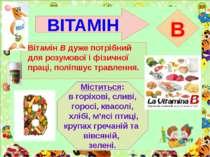 ВІТАМІН B Міститься: в горіхові, сливі, горосі, квасолі, хлібі, м'ясі птиці, ...