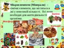 Мікроелементи (Мінерали) – хімічні елементи, що містяться в їжі у невеликій к...