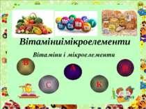 Вітаміниімікроелементи Вітаміни і мікроелементи А В С D К
