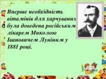 Вперше необхідність вітамінів для харчування була доведена російським лікарем...