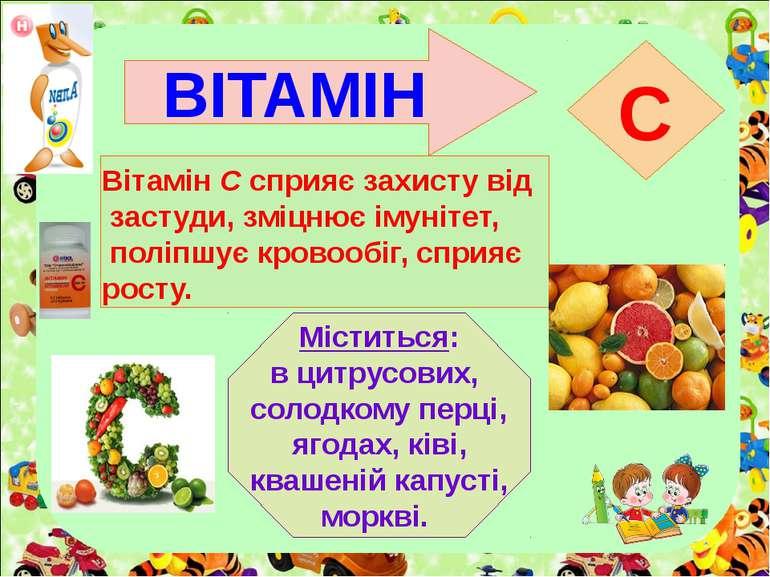 ВІТАМІН C Міститься: в цитрусових, солодкому перці, ягодах, ківі, квашеній ка...