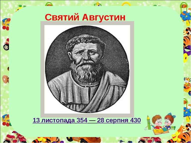 Святий Августин 13 листопада354—28 серпня430