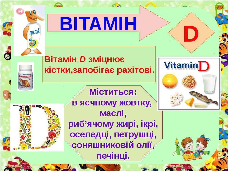 ВІТАМІН D Міститься: в яєчному жовтку, маслі, риб'ячому жирі, ікрі, оселедці,...
