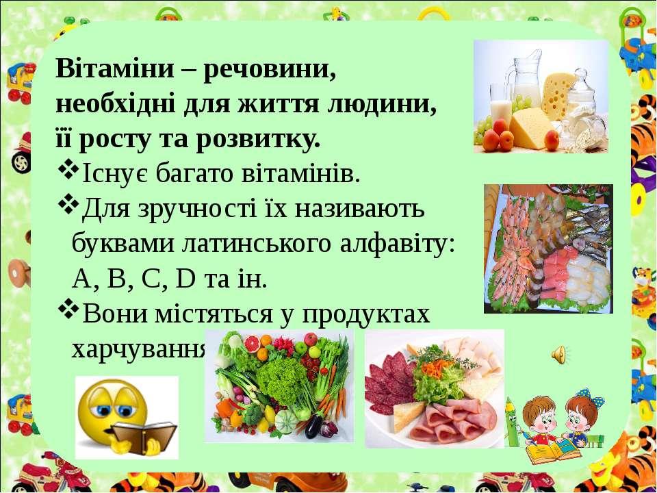 Вітаміни – речовини, необхідні для життя людини, її росту та розвитку. Існує ...