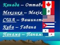 Канада – Оттава Мексика – Мехіко США – Вашингтон Куба – Гавана Панама – Панама