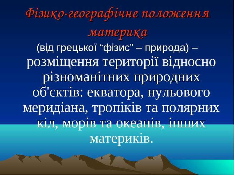 """Фізико-географічне положення материка (від грецької """"фізис"""" – природа) – розм..."""
