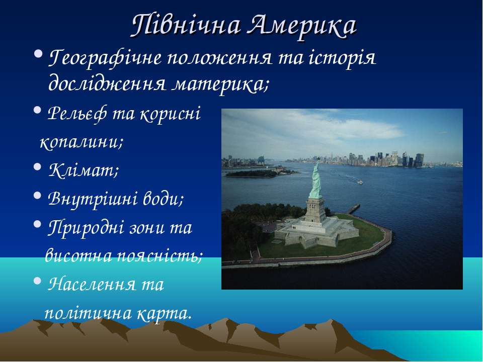 Північна Америка Географічне положення та історія дослідження материка; Рельє...