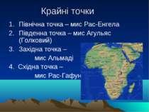Крайні точки Північна точка – мис Рас-Енгела Південна точка – мис Агульяс (Г...