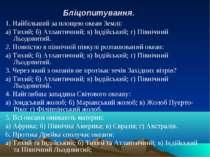 Бліцопитування. 1. Найбільший за площею океан Землі: а) Тихий; б) Атлантичний...
