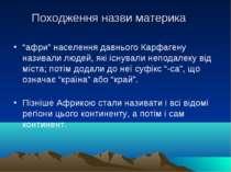 "Походження назви материка ""афри"" населення давнього Карфагену називали людей,..."