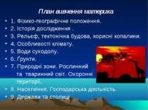 План вивчення материка 1. Фізико-географічне положення. 2. Історія досліджен...
