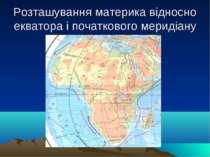 Розташування материка відносно екватора і початкового меридіану