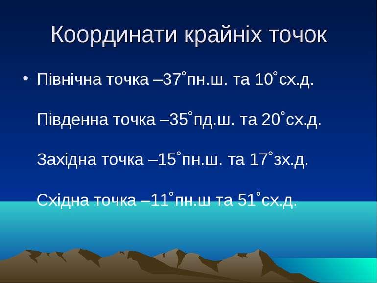 Координати крайніх точок Північна точка –37˚пн.ш. та 10˚сх.д. Південна точка ...