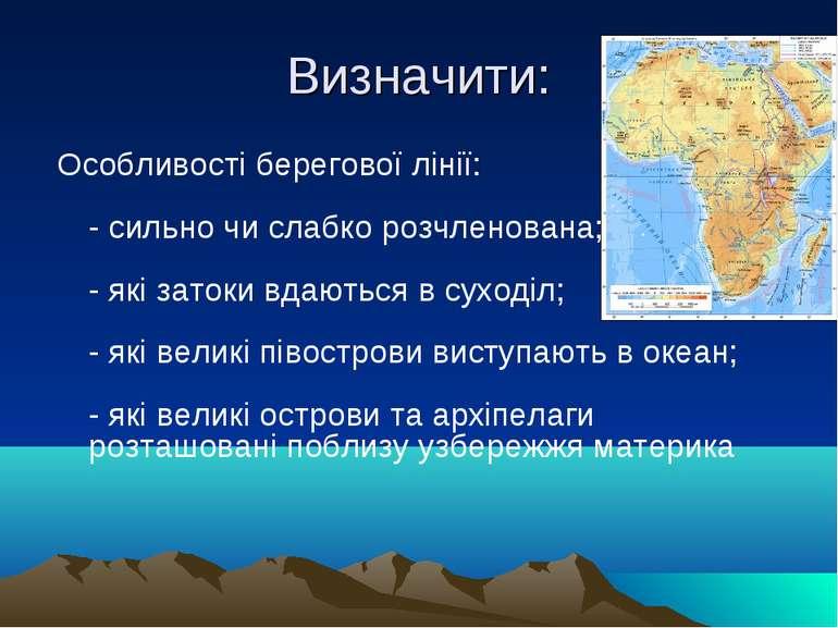 Визначити: Особливості берегової лінії:  - сильно чи слабко розчленована; -...