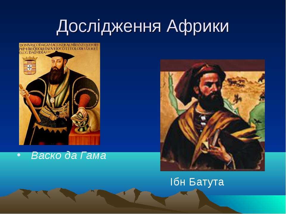 Дослідження Африки Васко да Гама Ібн Батута