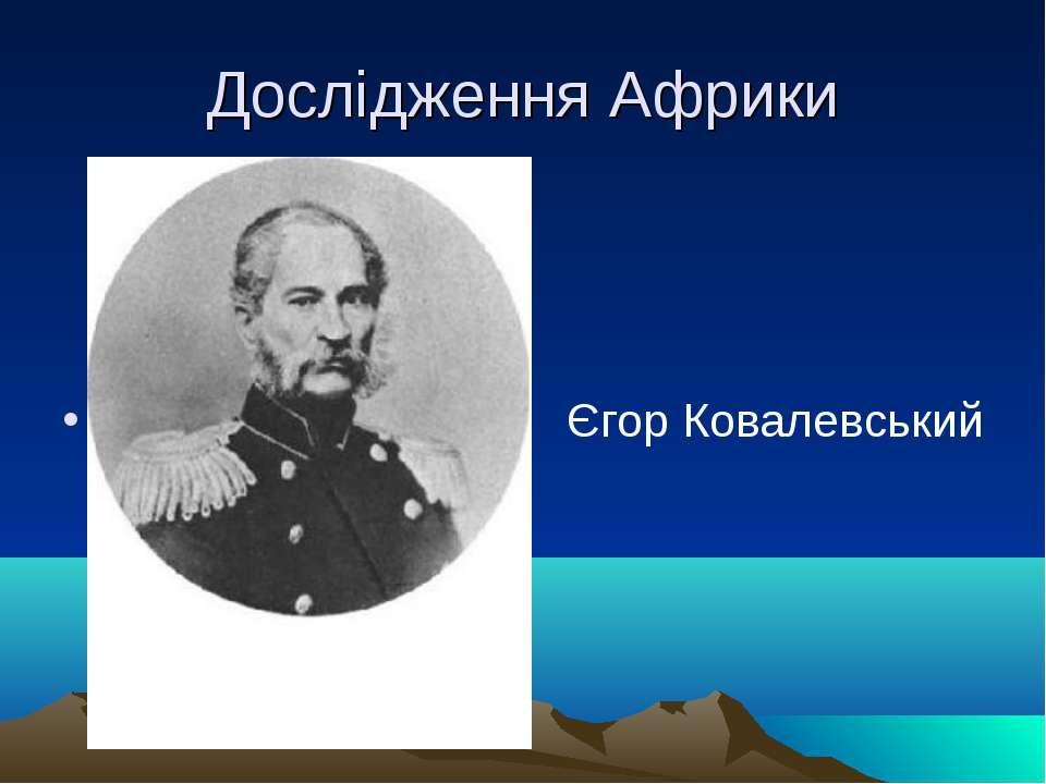 Дослідження Африки Єгор Ковалевський