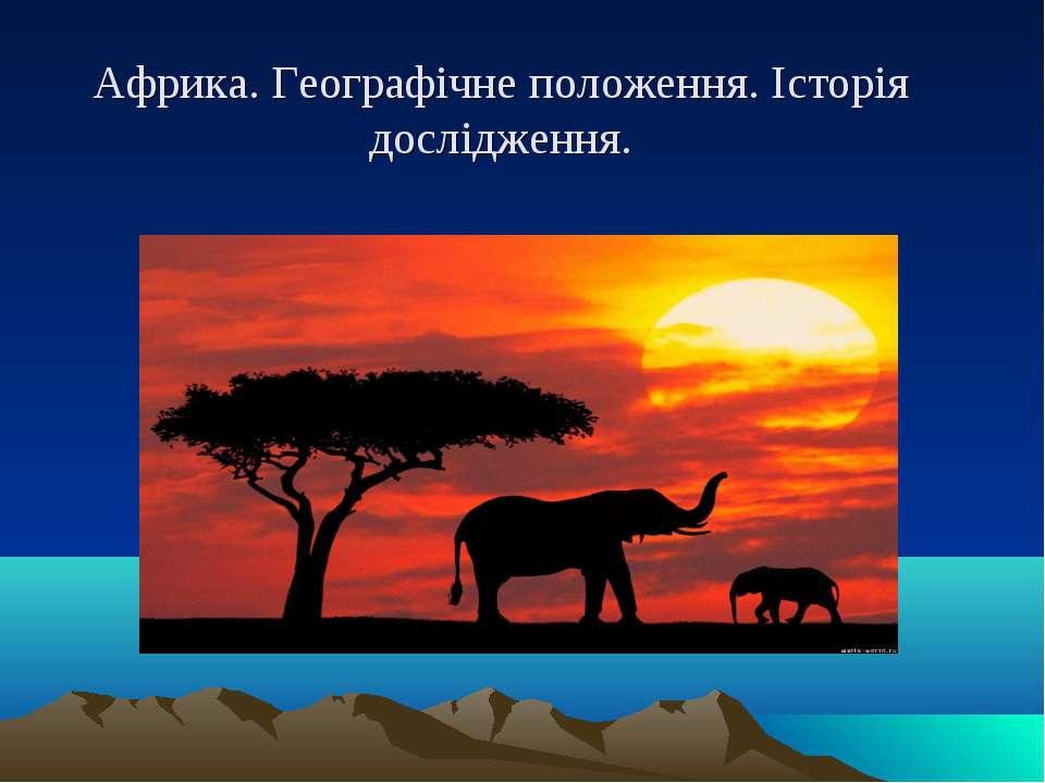 Африка. Географічне положення. Історія дослідження.