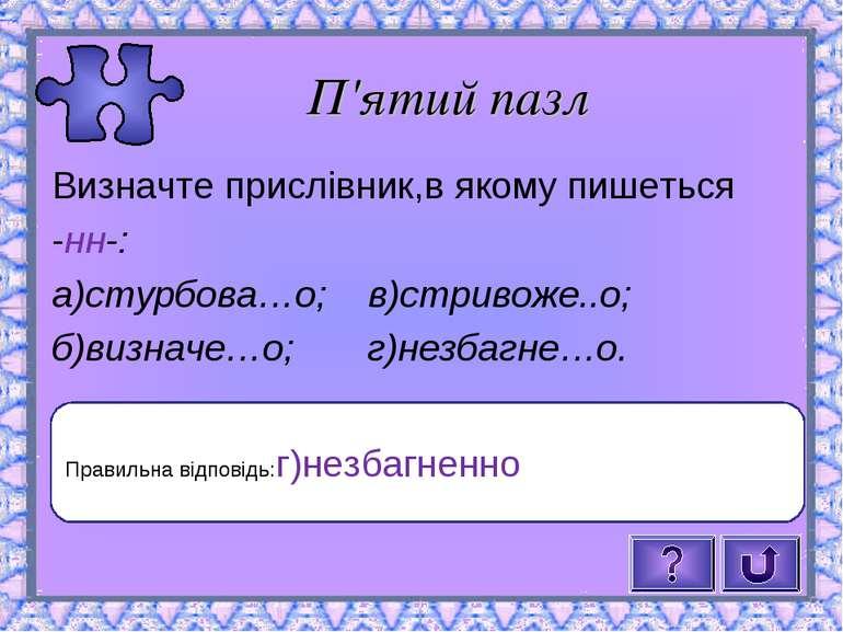 П'ятий пазл Визначте прислівник,в якому пишеться -нн-: а)стурбова…о; в)стриво...