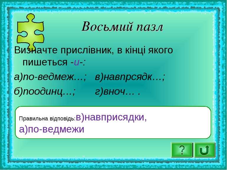 Восьмий пазл Визначте прислівник, в кінці якого пишеться -и-: а)по-ведмеж…; в...