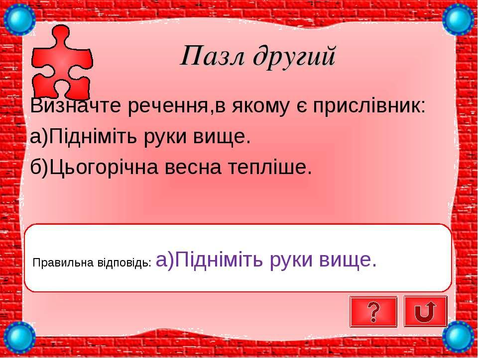 Пазл другий Визначте речення,в якому є прислівник: а)Підніміть руки вище. б)Ц...