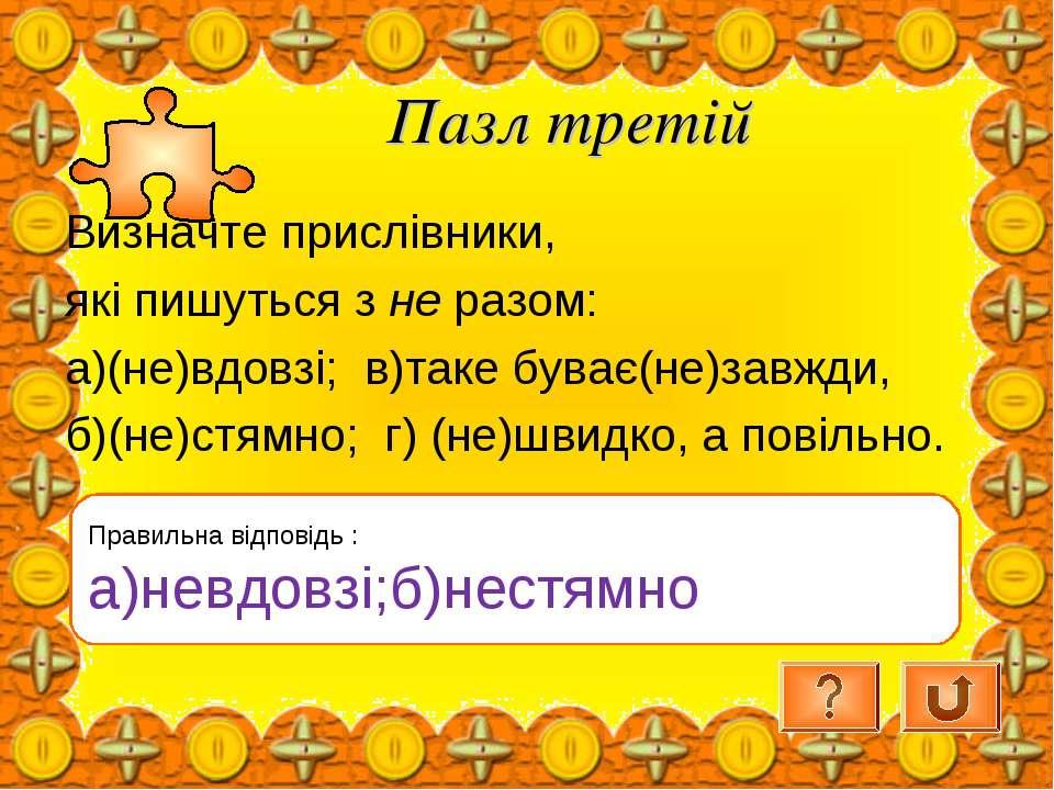 Пазл третій Визначте прислівники, які пишуться з не разом: а)(не)вдовзі; в)та...