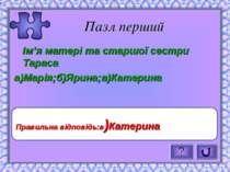 Пазл перший Ім'я матері та старшої сестри Тараса а)Марія;б)Ярина;в)Катерина П...