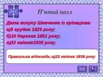 П'ятий пазл Дата викупу Шевченка із кріпацтва а)6 грудня 1829 року; б)10 бере...