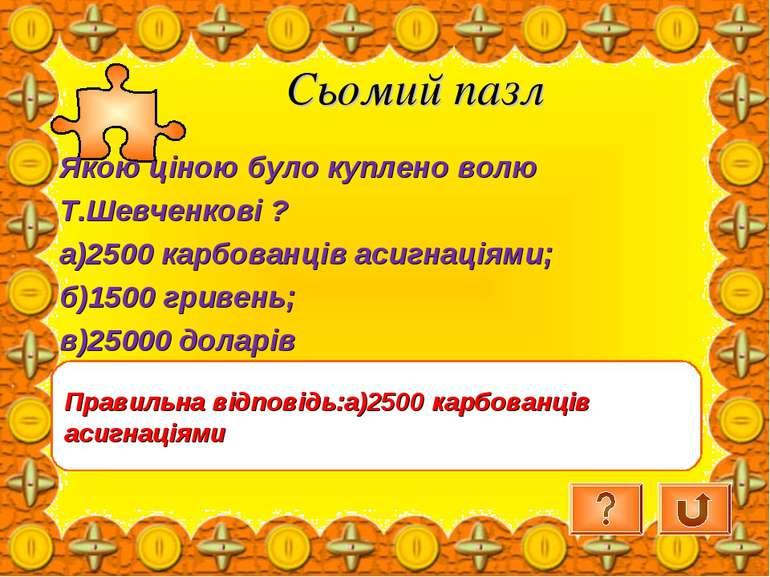 Сьомий пазл Якою ціною було куплено волю Т.Шевченкові ? а)2500 карбованців ас...