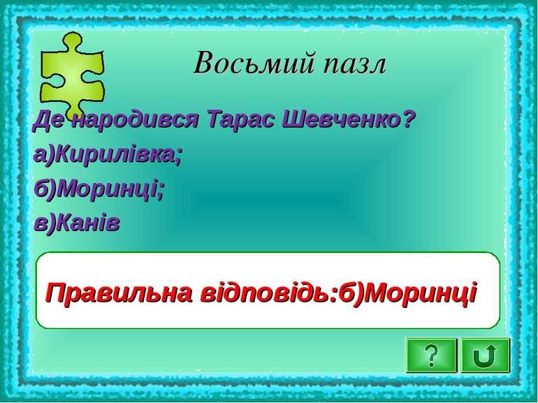 Восьмий пазл Де народився Тарас Шевченко? а)Кирилівка; б)Моринці; в)Канів Пра...