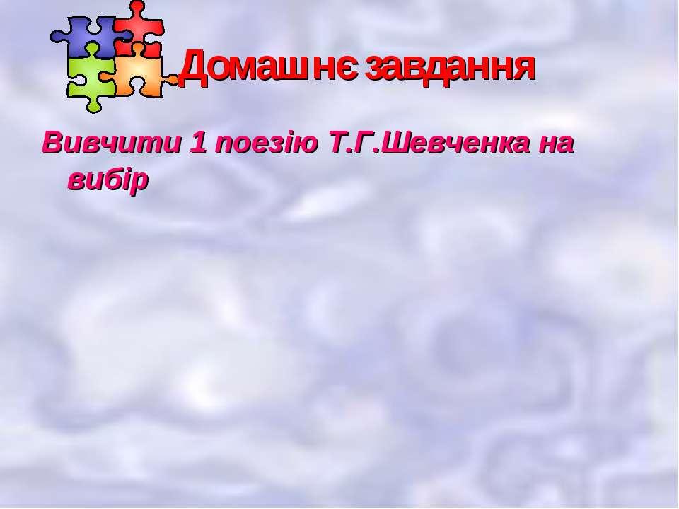 Домашнє завдання Вивчити 1 поезію Т.Г.Шевченка на вибір