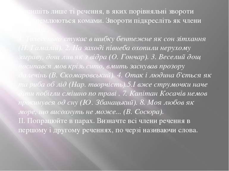 Випишіть лише ті речення, в яких порівняльні звороти відокремлюються комами. ...
