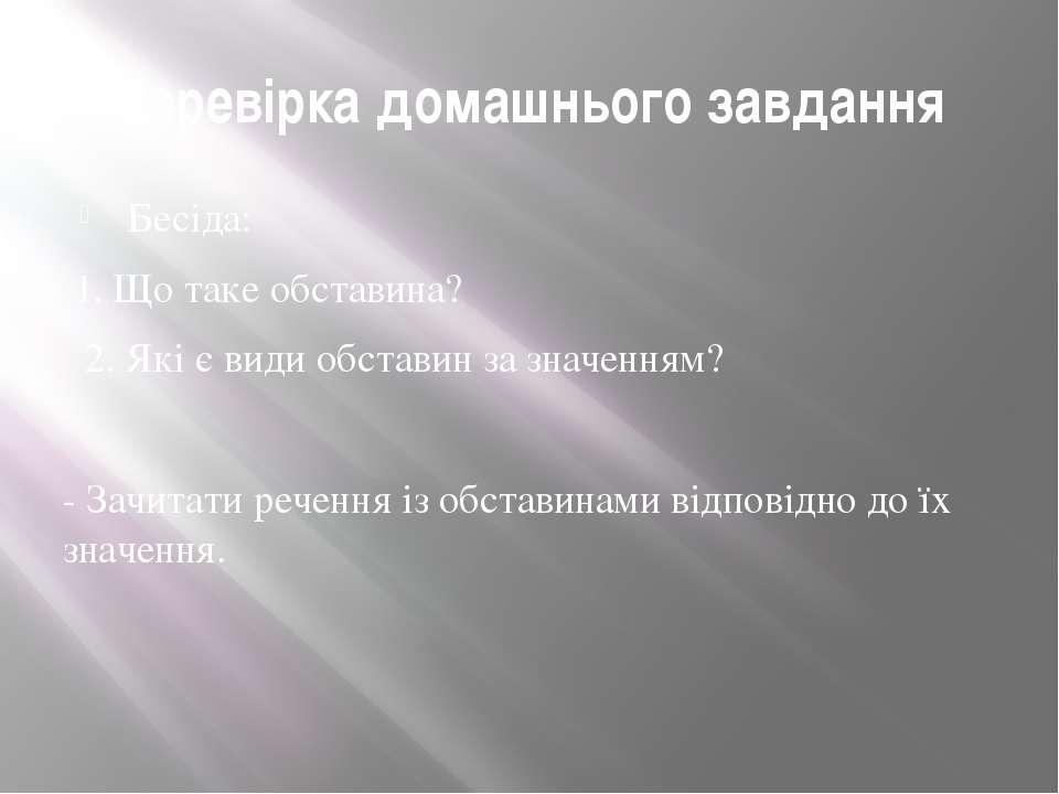 Перевірка домашнього завдання Бесіда: 1. Що таке обставина? 2. Які є види обс...