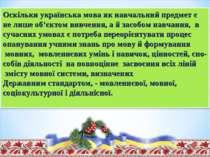 Оскільки українська мова як навчальний предмет є не лише об'єктом вивчення, а...