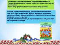 З української літератури працюємо за підручником Авраменко О.М. У ньому вміще...