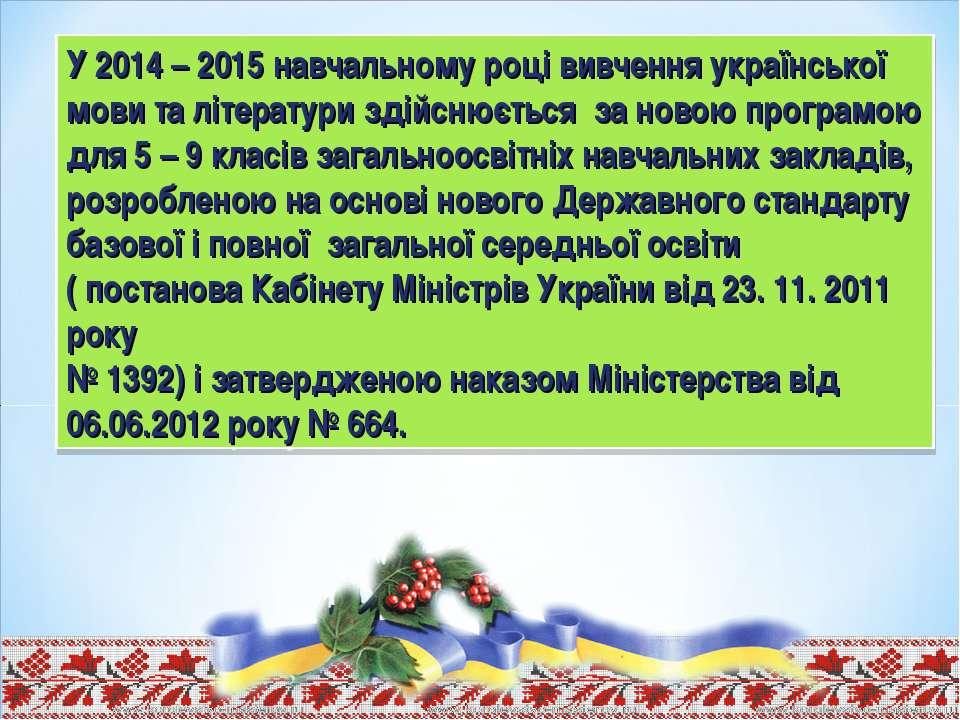 У 2014 – 2015 навчальному році вивчення української мови та літератури здійсн...